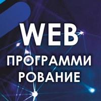 Web-программирование Image